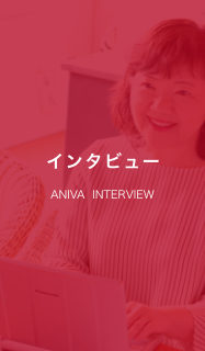 インタビュー