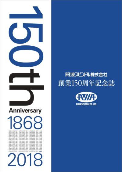 阿波スピンドル150周年記念誌