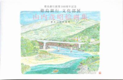 山内茂昭絵画集-徳島の水彩風景-