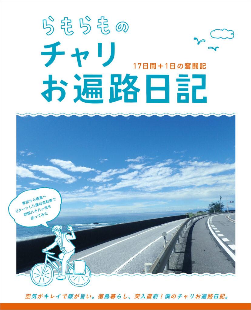 らもらものチャリお遍路日記 ~東京から徳島へUターンした僕は自転車で四国八十八ヶ所を巡ってみた~