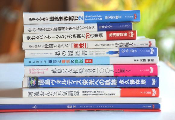 いま、この本で伝えたい。