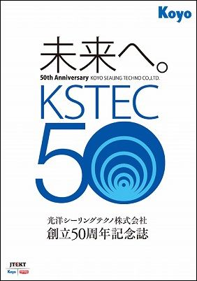 光洋シーリングテクノ株式会社創立50周年記念誌