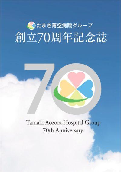 たまき青空病院グループ 創立70周年記念誌
