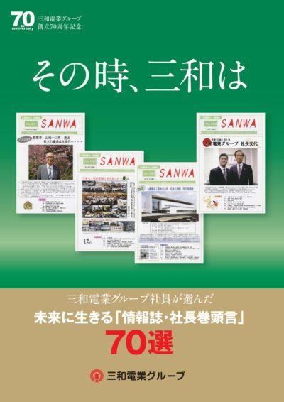 三和電業グループ  創業70周年記念誌~その時、三和は~