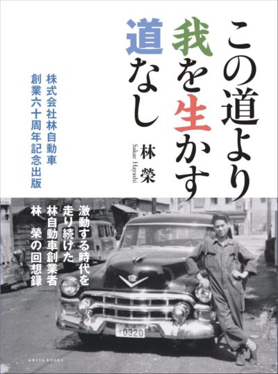 株式会社林自動車 創業60周年記念出版~この道より我を生かす道なし~