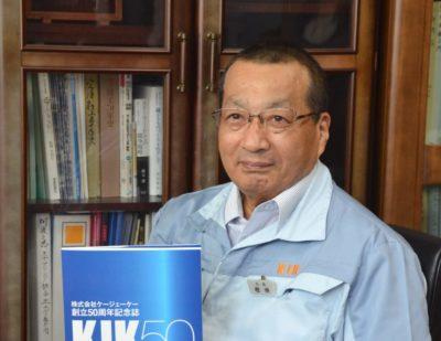 株式会社ケージェーケー 創立50周年記念誌