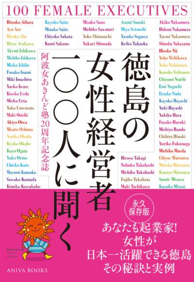 徳島の女性経営者100人に聞く~阿波女あきんど塾20周年記念誌~