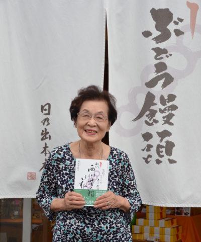 日乃出本店創業百周年記念「初代   西川芳太郎と私」