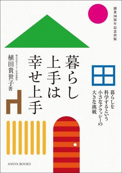 暮らし上手は幸せ上手~クラッシー創業30周年出版~