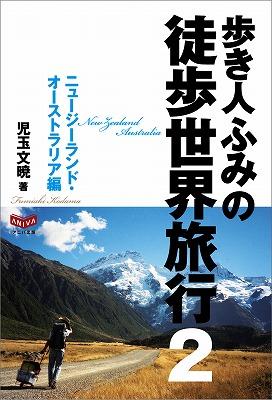 歩き人ふみの徒歩世界旅行2   ニュージーランド・オーストラリア編