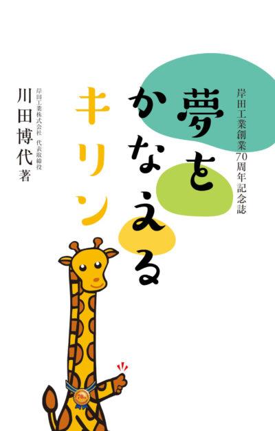 岸田工業創業70周年記念誌「夢をかなえるキリン」