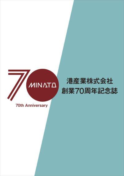 港産業株式会社 創業70周年記念誌