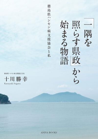 「一隅を照らす県政」から始まる物語~徳島県ハンセン病支援協会と私~