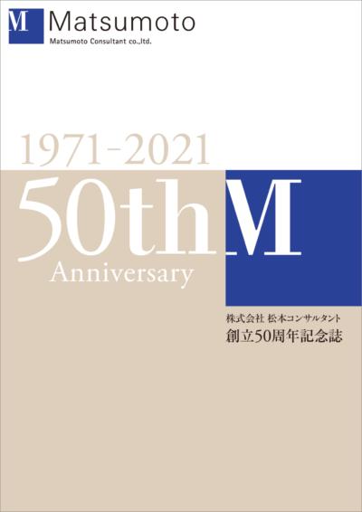 株式会社 松本コンサルタント 創立50周年記念誌